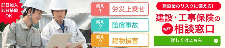工事保険(TOP用_テキストなし)