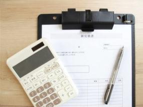 組立保険の保険料・保険料率